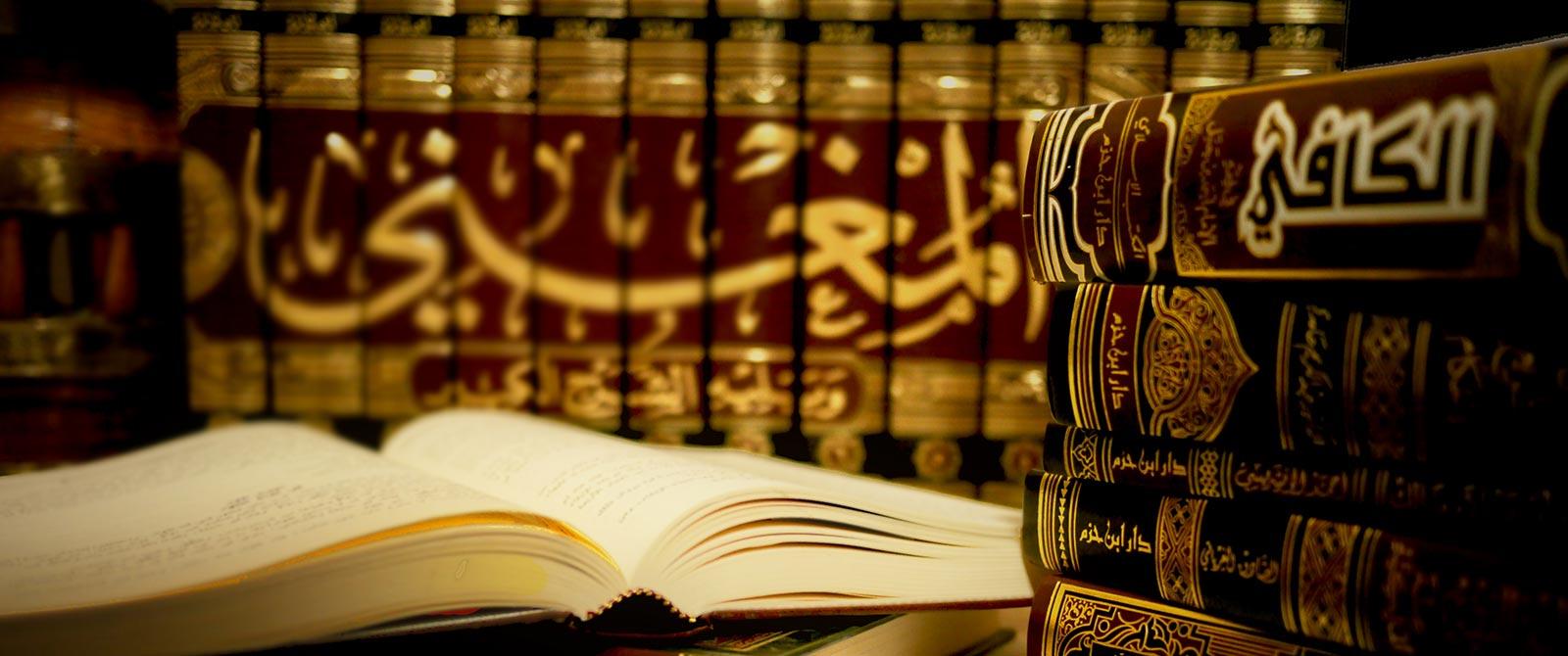 sciences islamiques