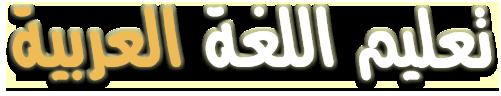 lunge arabe